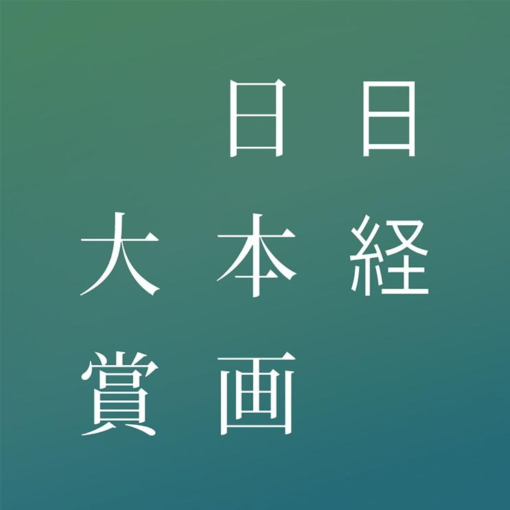 日経日本画大賞展